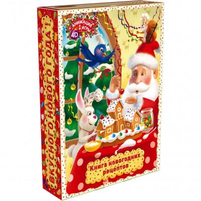Книга с игрой Праздничные угощения 800 грамм стандарт в Саратове