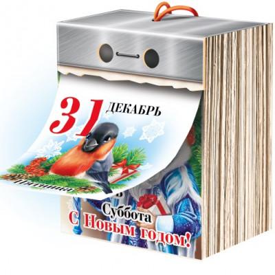 Календарь мини 800 грамм премиум в Саратове